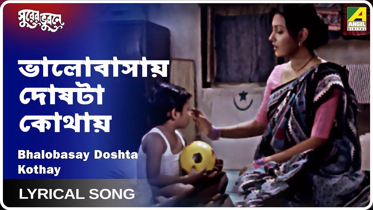 Surer Bhubaney: Bhalobasay Doshta Kothay | Lyrical Video Song | Asha Bhosle
