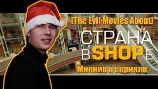 [The Evil Movies About]О ТнТ,КВН,и проекте страна в ShopE.......Днище.......