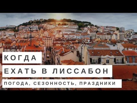 Когда ехать в Лиссабон: погода, сезонность, праздники