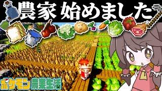 【ゆっくり実況】マイクラでポケモン農業生活 part6【ポケモンMOD】【Minecraft】
