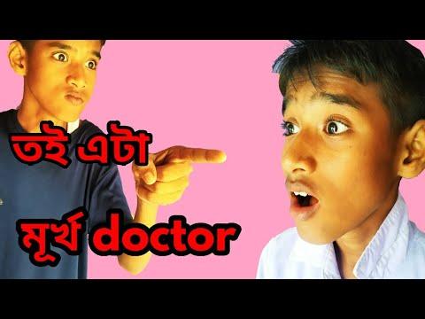তই এটা মূৰ্খ Doctor,toi Ata Murkh Doctor, Assamese Funny Video, Nkdn Fun Club