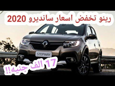 سعر رينو سانديرو ستيب واى 2020 بعد التخفيض لن تصدق اسعار السيارات الجديدة فى مصر Youtube