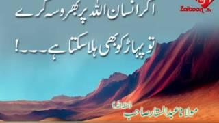Agar Insan Allah Par Bharosa Kare Tho Pahar  Ko Bhi Hila Sakta Hai | Molana Abdus Sattar Sahab