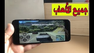 إلعب لعبة GTA5 حقيقية وأي لعبة كبيرة تحلم بها بدون تثبيتها على هاتفك ! جميع ألعاب PS4 و XBOX ONE
