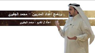 برنامج اعداد المدربين - محمد الجفيري - EPISODE 5/5