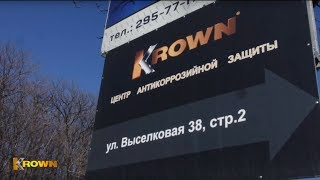 Обзор центра антикоррозийной защиты KROWN Владивосток