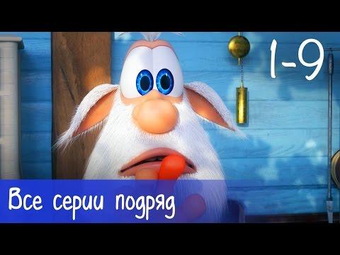 Буба - Все серии подряд (9 серий + бонус) - Мультфильм для детей
