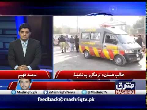 University Students fear after attacks on institutes l Mashriq RoundUp with Muhammad Faheem