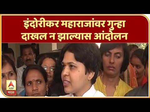 Indurikar Maharaj  इंदोरीकर महाराजांवर गुन्हा दाखल न झाल्यास आंदोलन : तृप्ती देसाई  ABP Majha