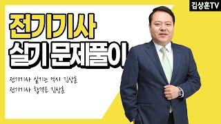 2020년 전기기사 실기 3회