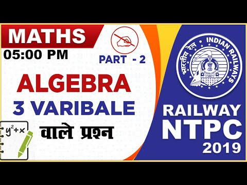 Algebra | Part 2 | Railway NTPC 2019 | Maths | 5:00 PM