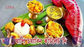 assamese veg recipes