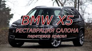 BMW X 5. Ремонт и реставрация салона. Перетяжка кресел.