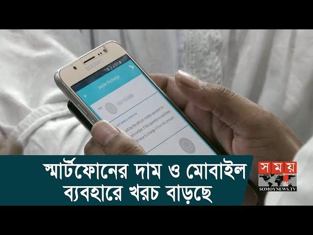 স্মার্টফোনের দাম ও মোবাইল ব্যবহারে খরচ বাড়ছে | Mobile Phone | Call Rate | Budget 2019-20