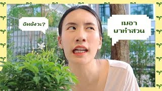 mayyr-vlog-บ้านๆ-6-เมอาพาทำสวนจ้าาา