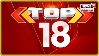 Top 18 Maharashtra News | Marathi News | Marathi Batmya | 20 Aug 2019