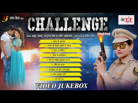 CHALLENGE- Pawan Singh & Madhu Sharma - Audio JukeBOX - Superhit Film ( चैलेंज) - Bhojpuri Song 2017