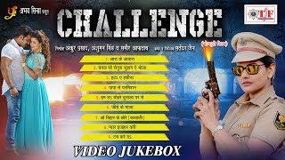 CHALLENGE- Pawan Singh & Madhu Sharma - Audio JukeBOX - Superhit Film ( चैलेंज) - Bhojpuri Song 2017
