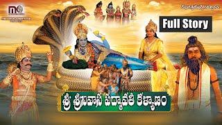 Sri Srinivasa Padmavathi Kalyanam (Telugu) Full Story    Aparna Creations