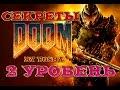 Секреты Doom 2016 Секреты 2 уровня Doom mp3