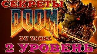 Секреты Doom 2016 . Секреты 2 уровня Doom.