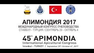 Апимондия 2017 Международный Конгресс Выставка пчеловодства APIMONDIA Apicultural Congress