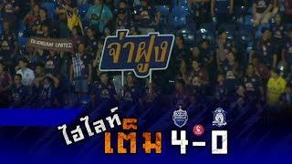 ไฮไลท์เต็ม TOYOTA THAI LEAGUE 2019 บุรีรัมย์ ยูไนเต็ด 4-0 เชียงใหม่ เอฟซี