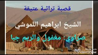 """قصبة تراثية - الشيخ ابراهيم التبسي - """" مغفول والريم جبا"""" .. من أروع ما تسمع"""