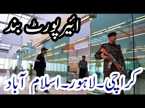 Pakistan Airports Closed for Flights - #PakistanAirports