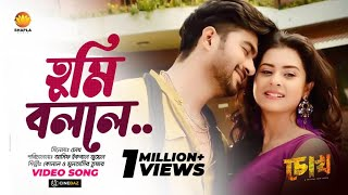 Tumi Bolle ft Roshan And Bubly HD.mp4