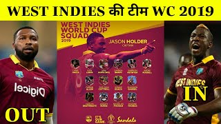 West indies Playing 11 For WORLDCUP 2019, Andre Russell in WC Sqaud, Pollard OUT from WC 2019
