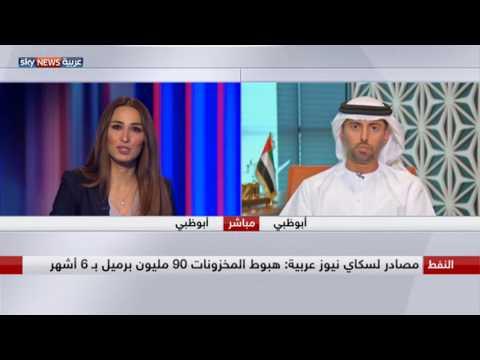 وزير الطاقة الإماراتي سهيل المزروعي: الطلب العالمي على النفط سيشهد ارتفاعا في النصف الثاني من 2017  - نشر قبل 1 ساعة