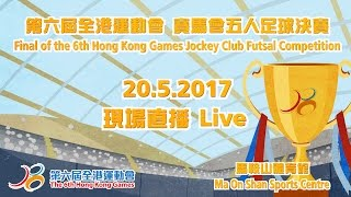 第六屆全港運動會 賽馬會五人足球決賽 Final of the 6th Hong Kong Games Jockey Club Futsal Competition