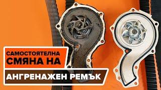 Гледайте нашите видео инструкции и сменете Двигател си без проблеми