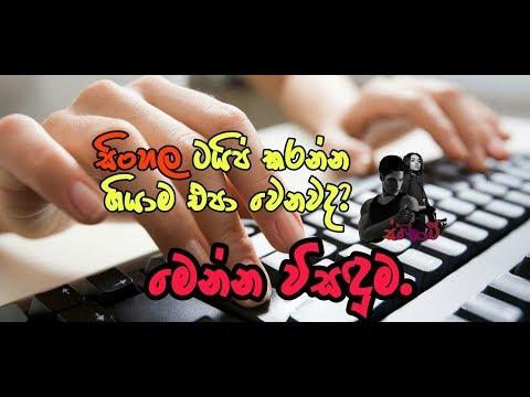 Easy Convert Sinhala Unicode Font To FM Font Easy.