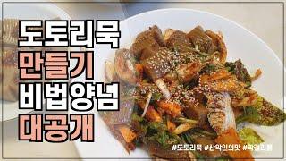 ♥베로니카의 집밥한상 l #5 도토리묵무침 l #도토리…