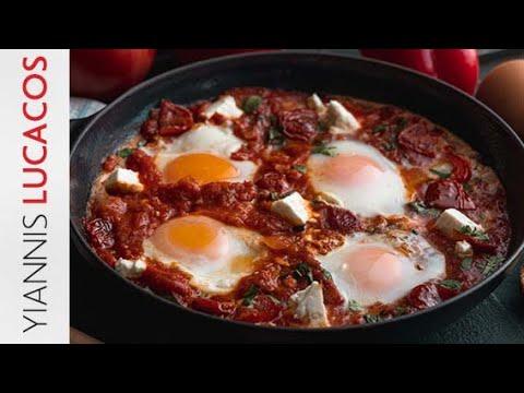 Αυγά Σακσούκα (Shakshuka) με Φέτα | Yiannis Lucacos
