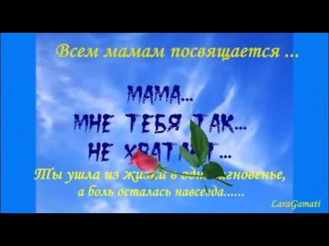 Мама мне так тебя не хватает 😔😟😟