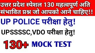 UP POLICE RE EXAM