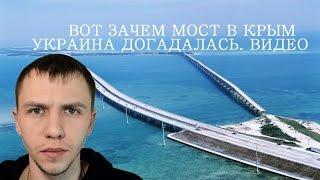 Украина догадалась зачем Керченский мост Видео