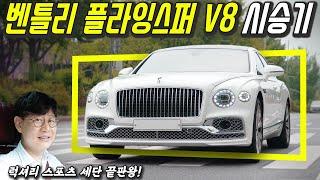 벤틀리 플라잉스퍼 V8 시승기...가격 4억? 서울을 …
