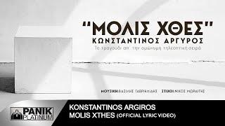 Κωνσταντίνος Αργυρός - Μόλις Χθες (απ' την ομώνυμη τηλεοπτική σειρά του ΣΚΑΪ) - Official Lyric Video
