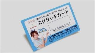 8月3日(金)より、 「新・ビーフステーキ弁当」・「てりやきハンバー...