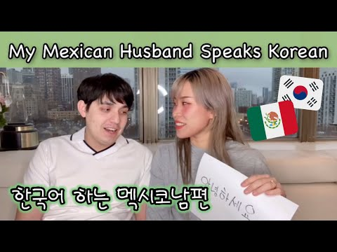 Mexican Speaking Korean 🇰🇷🇲🇽Korean Mexican Couple | 국제커플 멕시코 남편 한국어하기 | international couple from YouTube · Duration:  8 minutes 59 seconds