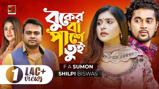 Buker Ba Pashe Tui - F A Sumon, Shilpi Biswas Mp3 Song Download