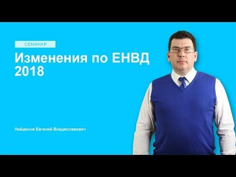 Изменения по ЕНВД 2018