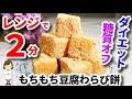 【ダイエットおやつ】レンジで超速!『もちもち豆腐わらび餅』Tofu Warabimochi