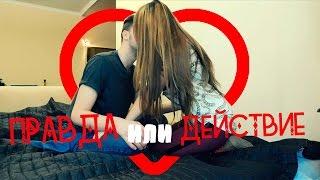 ПРАВДА или ДЕЙСТВИЕ l Секс с ТАНЕЙ КЛИМЕНКО??!!!