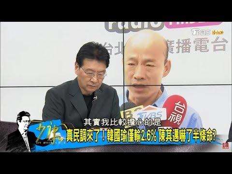 真民調來了!高雄選戰韓國瑜僅輸2.6%陳其邁嚇了半條命?少康戰情室 20180919