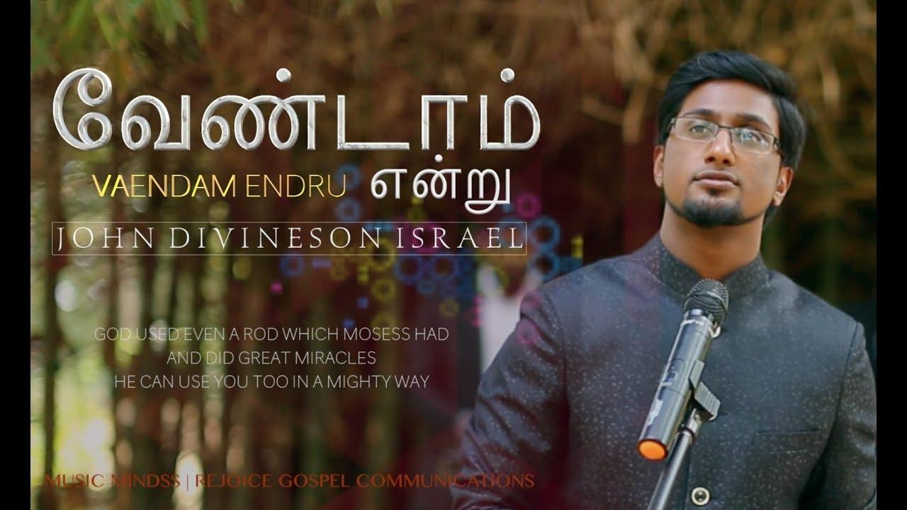 Vendam Endru Verutha – வேண்டாம் என்று வெறுத்த